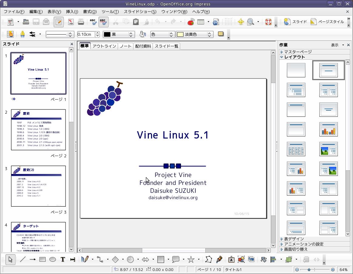 Vine Linux 5CR について